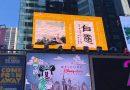 """中国艺术家盖茂森、李路平""""二十四节气之白露""""作品亮相纽约时代广场"""