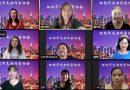 纽约华文女作家协会举办五周年云端庆典