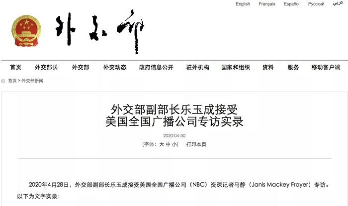 中国外交部副部长乐玉成接受美国全国广播公司专访实录
