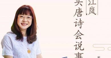【纽约时光角】:唐诗西传研究专家江岚博士访谈