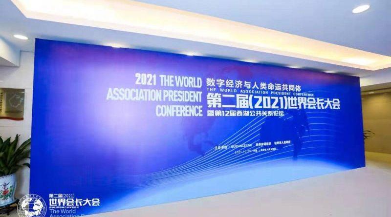 """世界会长大会发布""""数字经济与人类命运共同体杭州倡议"""""""